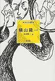 横山隆一 (挿絵叢書4)