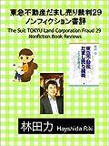 ノンフィクション書評: 東急不動産だまし売り裁判29