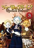 シャーロック ホームズ 3 [DVD]