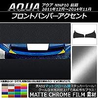 AP フロントバンパーアクセントステッカー マットクローム調 トヨタ アクア NHP10 前期 2011年12月~2014年11月 マゼンタ AP-MTCR137-MG 入数:1セット(2枚)