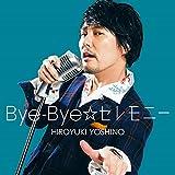 【Amazon.co.jp限定】Bye-Bye☆セレモニー (豪華盤) (L判ブロマイド付)