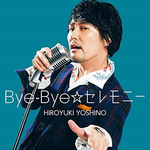 Bye-Bye☆セレモニー(豪華盤)(DVD付)