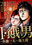 I・餓男 2 (キングシリーズ 漫画スーパーワイド)