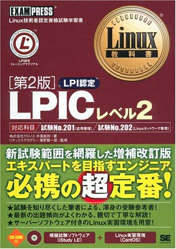 Linux教科書 LPICレベル2 第2版 (CD-ROM付)の詳細を見る