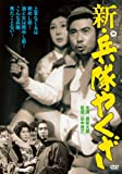 新・兵隊やくざ [DVD]