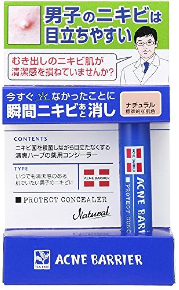 定規ラフト透過性メンズアクネバリア 薬用コンシーラー ナチュラル 5g