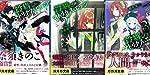 殺戮のマトリクスエッジ 文庫 1-3巻セット (ガガガ文庫)