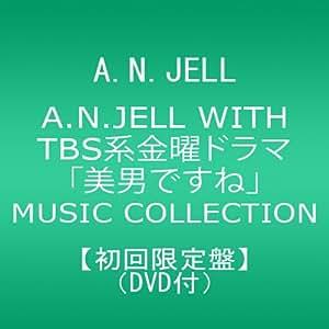 【数量限定盤】A.N.JELL WITH TBS系金曜ドラマ「美男ですね」MUSIC COLLECTION(DVD付)