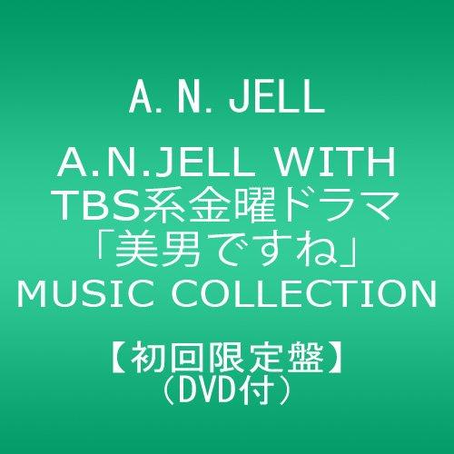 [画像:【数量限定盤】A.N.JELL WITH TBS系金曜ドラマ「美男ですね」MUSIC COLLECTION(DVD付)]