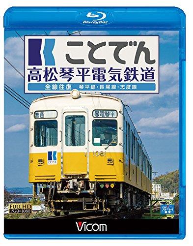 ことでん 高松琴平電気鉄道 全線往復 琴平線・長尾線・志度線 【Blu-ray Disc】