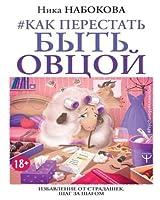 Kak perestat byt ovtsoy. Izbavleniye ot stradashek. Shag za shagom (Russian Edition) [並行輸入品]