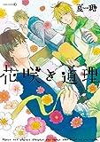花咲き道理 / 夏糖 のシリーズ情報を見る