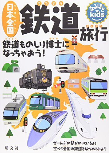 なるほどkids 日本全国鉄道旅行 (子供 鉄道 電車 図鑑)