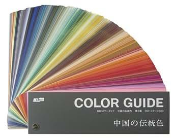 DIC 中国の伝統色 第3版