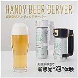 グリーンハウス(Green House) ハンディ ビールサーバー 缶ビール 用 超音波式 プッシュ式スイッチ ブラック GH-BEERI-BK