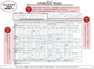 逆算ウィークリー GYAKUSAN Weekly 24時間・バーチカル 週間シート