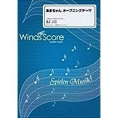 あまちゃん オープニングテーマ吹奏楽セレクション楽譜(WSL-13-016)
