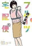 フルーツ宅配便 5 (ビッグコミックス)