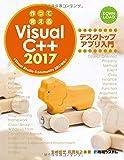 作って覚えるVisualC++2017 デスクトップアプリ入門