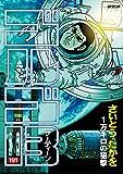 ゴルゴ13(191) (コミックス単行本)