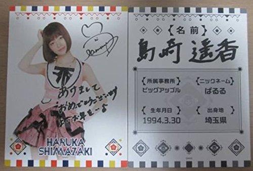 AKB48 福袋 2016 プロフィールカード 直筆サイン 島崎遥香 -