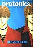 プロトニクス (あすかコミックスCL-DX)