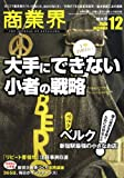 商業界 2008年 12月号 [雑誌] 画像