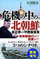 大川 隆法 (著)出版年月: 2017/4/29新品: ¥ 1,512