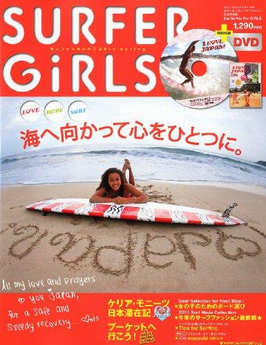 サーファーガールズ2011春号(ホ゛テ゛ィホ゛ーテ゛ィンク゛フリッハ゜ー 2011年06月号増刊) [雑誌]