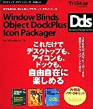 Window Blinds + Object Dock Plus + Icon Packager 3本セット