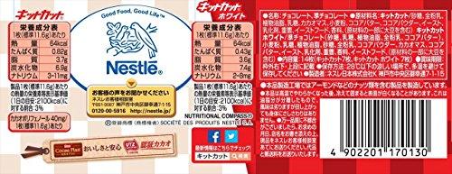 ネスレ日本 キットカットミニ紅白パック 3袋パック