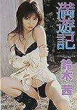 鈴木茜 満遊記 [DVD]