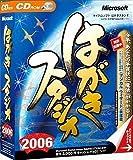 はがきスタジオ 2006 乗り換えアップグレード CD-ROM版