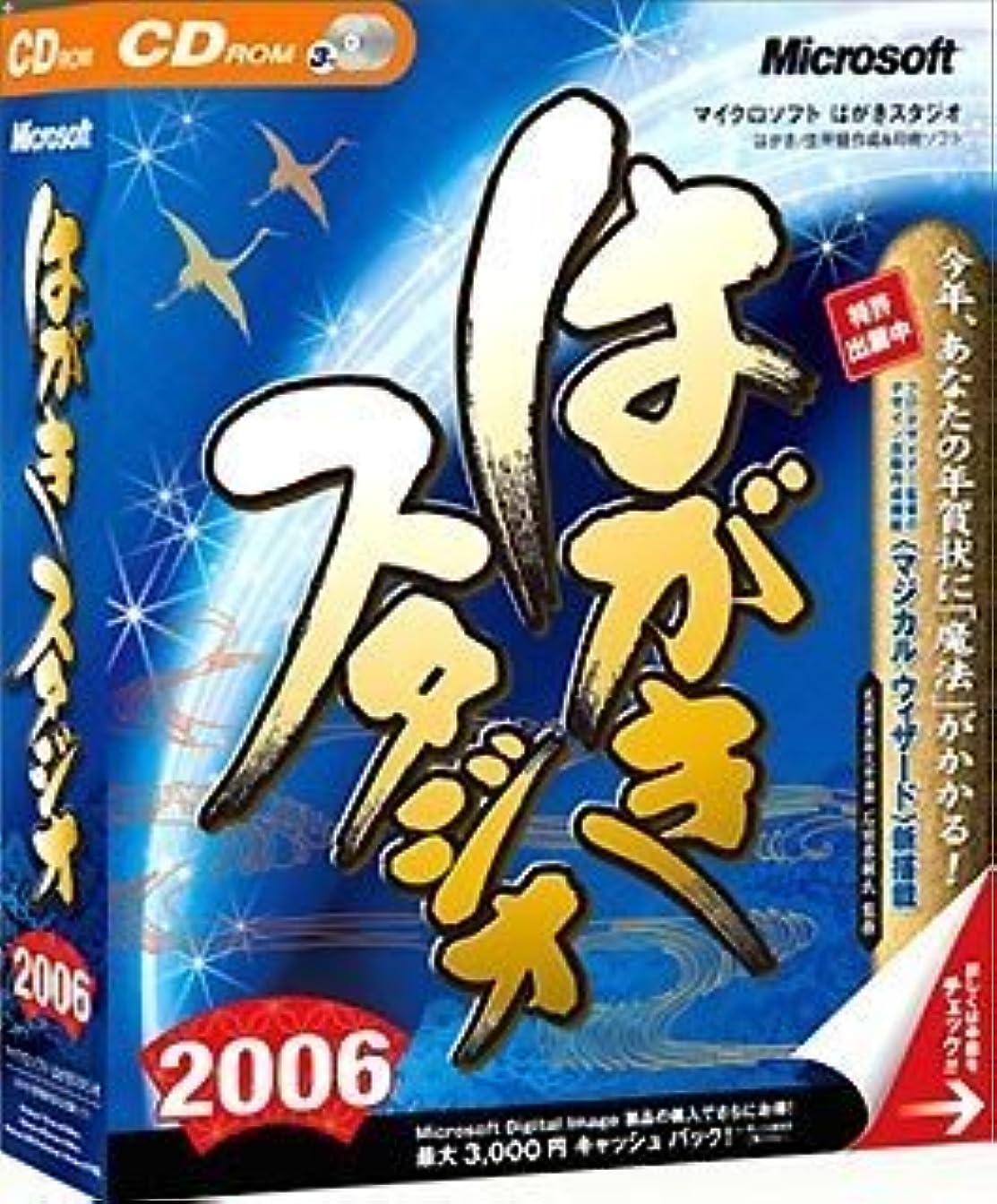 連続的溶ける形はがきスタジオ 2006 乗り換えアップグレード CD-ROM版