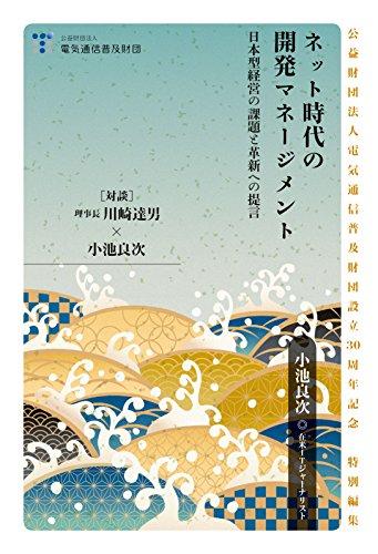ネット時代の開発マネージメント 日本型経営の課題と革新への提言 (NextPublishing)の詳細を見る