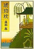 琥珀枕 (光文社文庫)