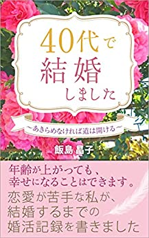 [飯島昌子]の40代で結婚しました : あきらめなければ道はひらける (婚活、お見合い)
