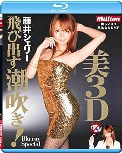 美3D 飛び出す潮吹き! 藤井シェリー Blu-ray Special