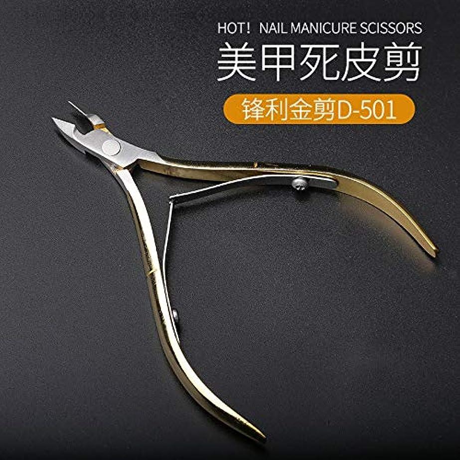 D501死んだ皮膚はさみネイル専門修理指爪はさみペンチつま先ネイルツールに死んだ皮膚有刺鉄線ネイルツール