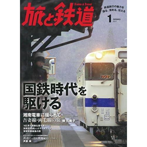 旅と鉄道 2017年 01 月号 [雑誌]