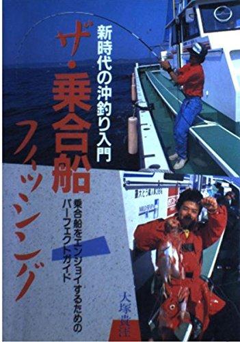 ザ・乗合船フィッシング―新時代の沖釣り入門 (フィッシングガイド)