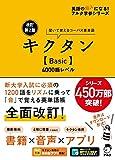 改訂第2版キクタン【Basic】4000語レベル