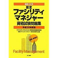 最新4か年 認定ファシリティマネジャー資格試験問題集〈平成25年度版〉