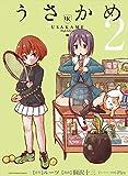 うさかめ 2 (アース・スターコミックス)