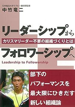 リーダーシップからフォロワーシップへの書影