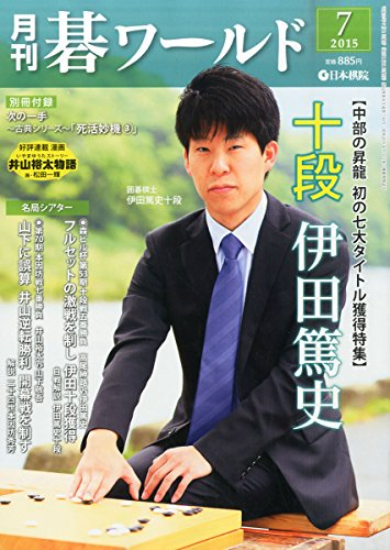 月刊碁ワールド 2015年 07 月号 [雑誌]