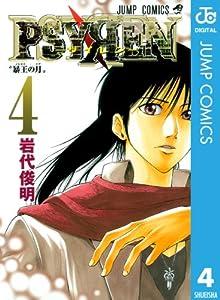 PSYREN―サイレン― 4 (ジャンプコミックスDIGITAL)