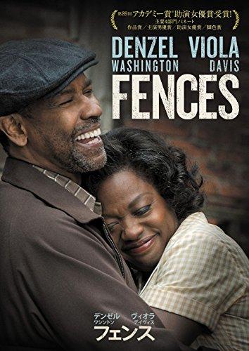 フェンス[DVD]