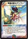 デュエルマスターズ/DM-27/35/U/甲蟲幻獣カブトワン