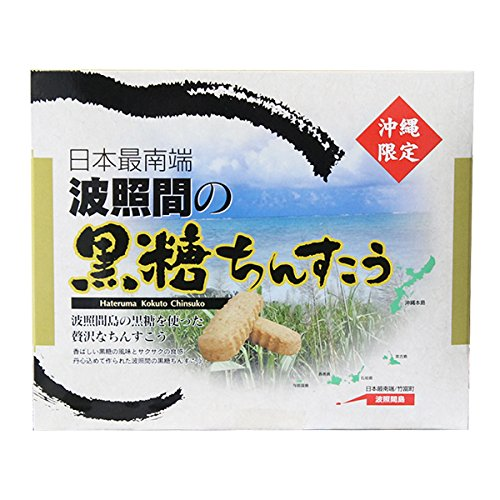 波照間の黒糖 ちんすこう (小) 2本×12袋入り×1箱 シンコウ 沖縄限定 日本最南端・波照間島の黒糖を贅沢に使用したちんすこう 香ばしい黒糖の風味とサクサクの食感 沖縄土産にぴったり